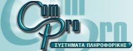 Εταιρεία ComPro Συστήματα Πληροφορικής